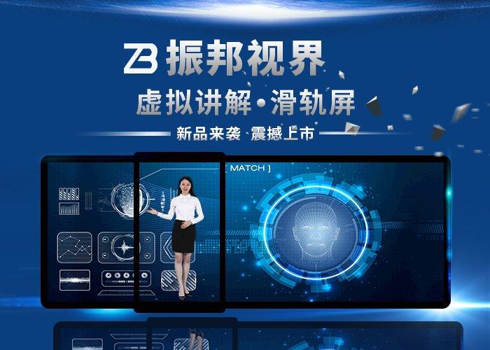 虚拟讲解滑轨屏-虚拟讲解滑轨电视-虚拟讲解滑轨系统